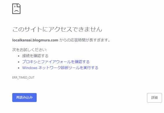 Windows 10 バージョン 1803 で Google Chromeが遅い、エラーが出る。