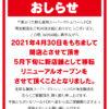 南生駒店移転に伴う一時閉店のお知らせ | 株式会社ボトルワールドOK